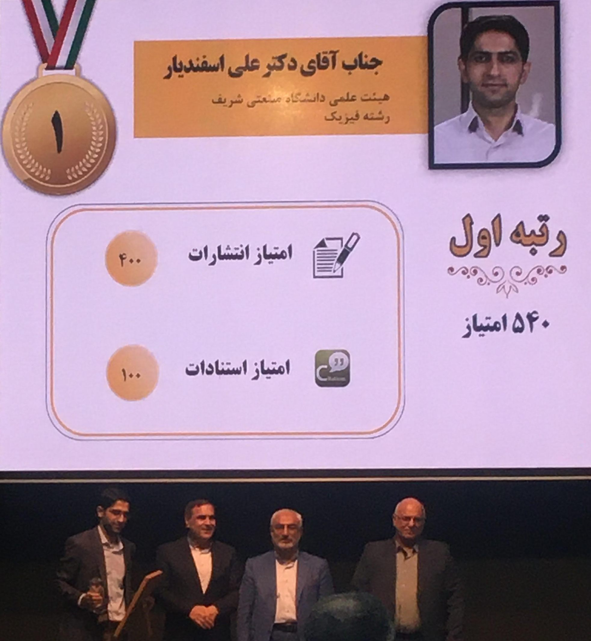achievements-in-13th-festival-on-nanotechnology